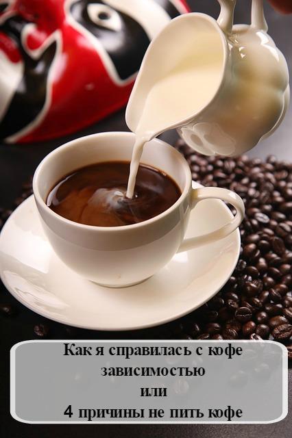 Как я справилась с кофе зависимостью или 4 причины не пить кофе