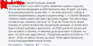 """Новые отзывы по программе """"Разгоните обмен веществ - восстановите гормоны"""""""