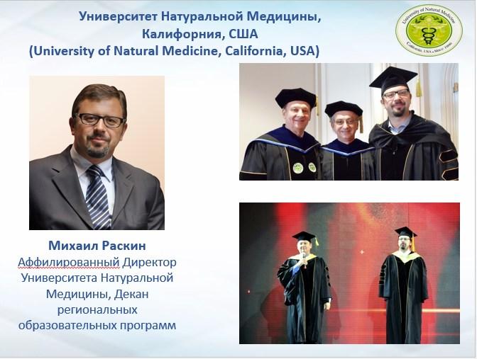 Университета натуральной медицины