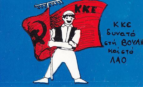 7_Grecia_KKE_0002