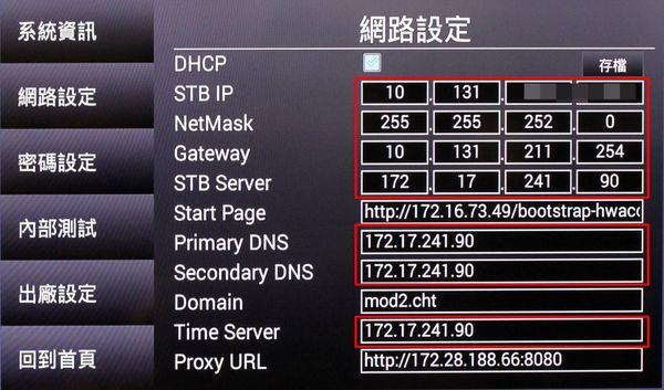 [MOD] 自己安裝與設定中華電信 MOD | EPH 的程式日記