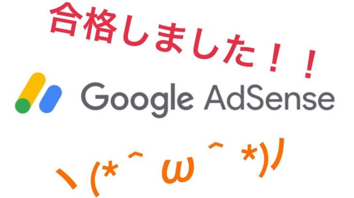 【お知らせ】Googleアドセンスに合格しました!!