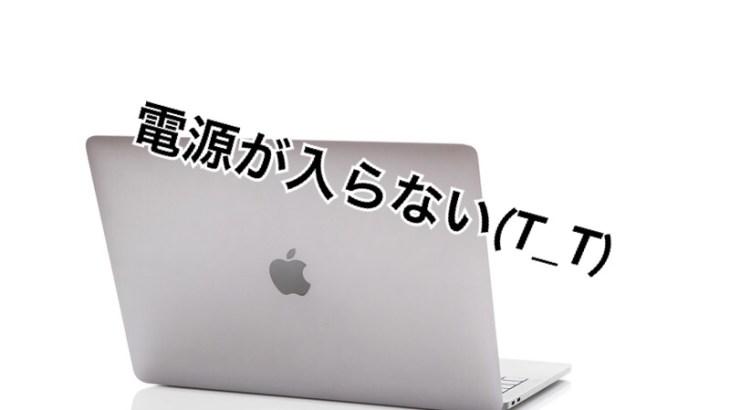 MacBook Proの電源が入らなくなった…復旧までの道のり