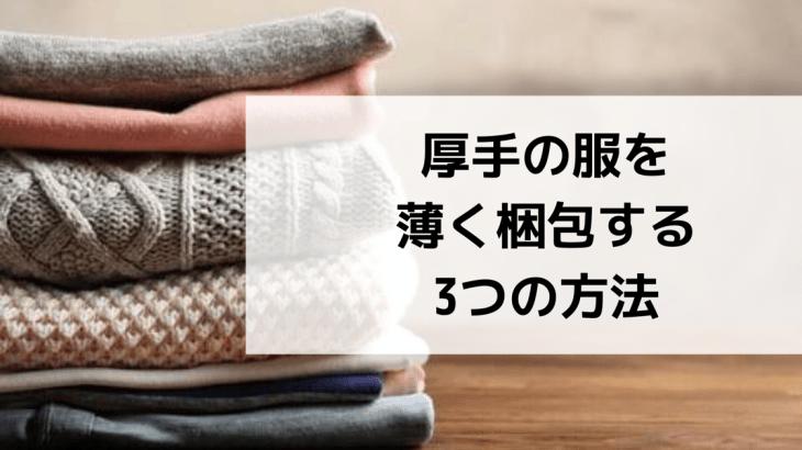 工夫ひとつ!厚手の服を薄く梱包する3つの方法