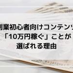 副業初心者向けコンテンツに「10万円稼ぐ」ことが選ばれる理由