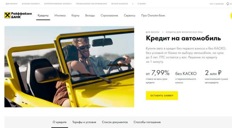 Banco Raiffeisen - pedir um empréstimo para comprar um carro no banco para carros novos e usados, empréstimos para carros