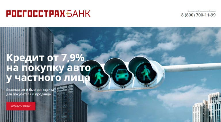Rosgosstrakh Bank - un prestito per l'acquisto di un'auto da un privato