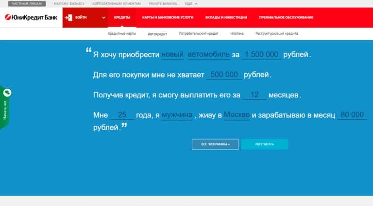 UniCredit Bank - půjčka na auto nákup nových a ojetých ojetých vozidel na úvěr