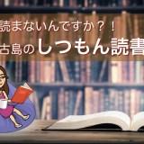 しつもん読書会in宮古島。なんと、本を読まないのです!