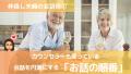 仲良し夫婦の会話術①カウンセラーも使っている、会話を円満にする「お話の順番」
