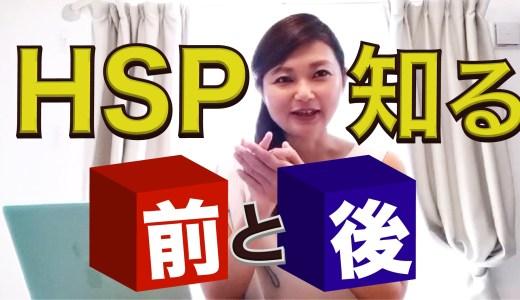 HSPを知る「前」と「後」モヤモヤがスッキリ!【動画付】