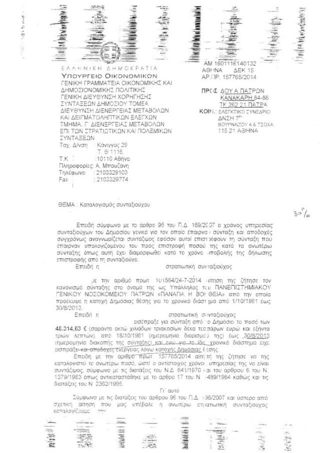 Παράνομη σύνταξη και διορισμός (4)