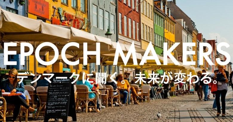 EPOCH MAKERS