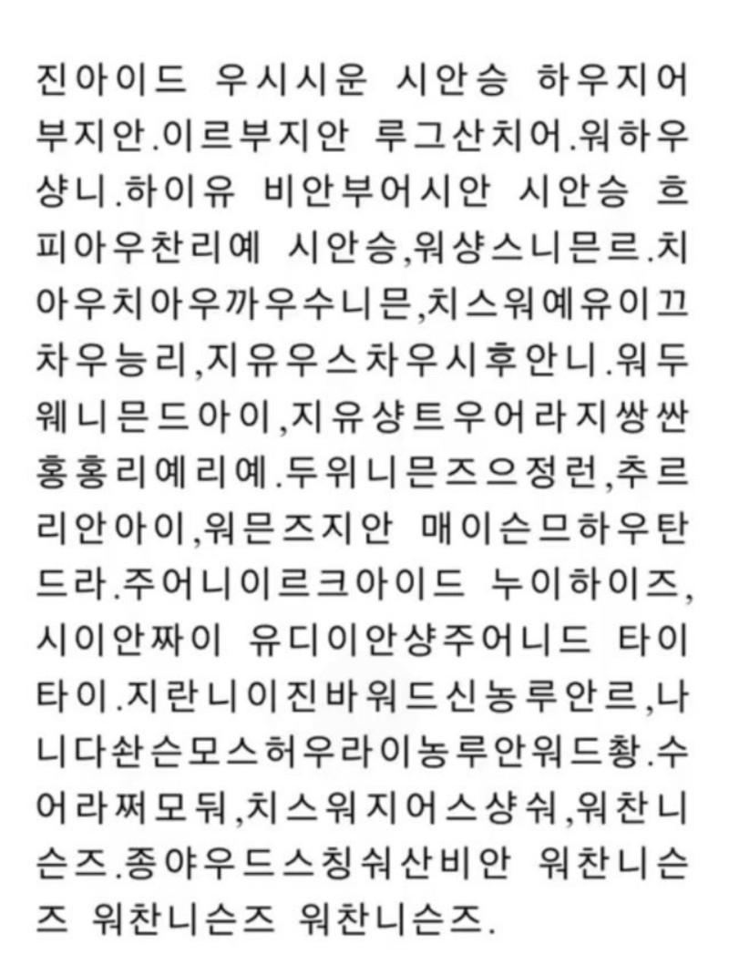 笑死!愛麗們太有才!用韓文寫出中文土味情書!EXO聽完該都懷疑自己是假韓國人了! – SarangOppa