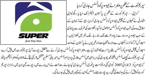 PEMRA issued license to Geo Super