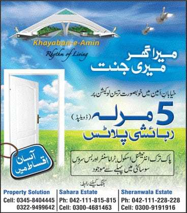 Khayaban-e-Amin Lahore 5 Marla Developed Plot Booking