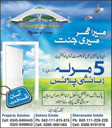 Khayaban-e-Amin Lahore 5 Marla Developed Plot Booking