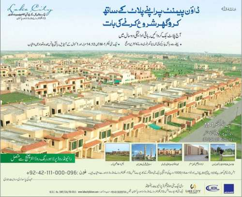 Lake City Lahore Booking for 12 Marla, 14 Marla and 1 Kanal Plots