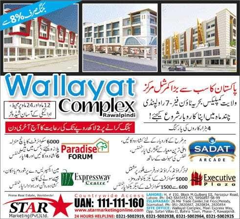 Wallayat Complex Bahria Town Phase VII Rawalpindi