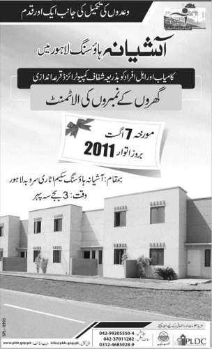 Allotment of House Numbers in Ashiana Housing Scheme Lahore