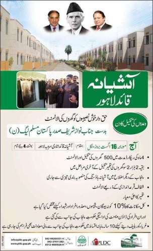 Ashiana Housing Scheme Lahore Phase 1 Ballot Allotment For House Number
