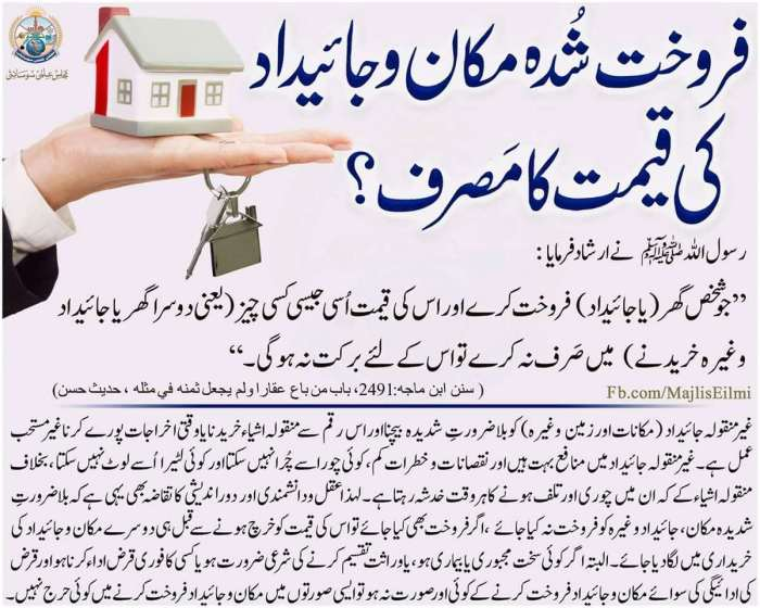 Money From Selling a House Land Have to Be Invested in House Land Hadith