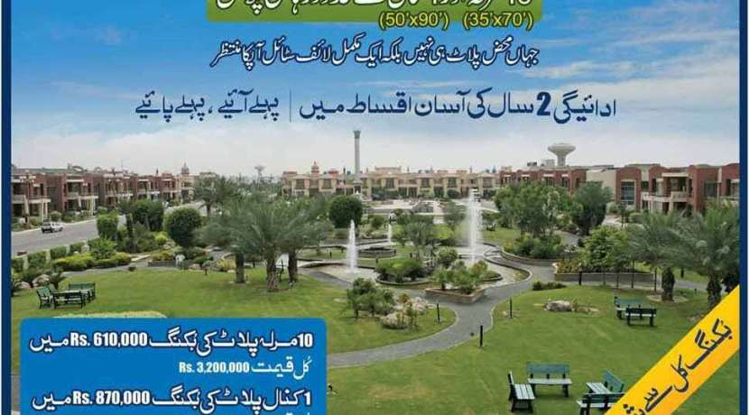 Bahria Town Lahore Sector F Booking