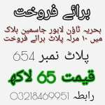 10 Marla Plot for Sale in Bahria Town Lahore Sector C Jasmine Block # 654