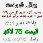 10 Marla Plot for Sale in Bahria Town Lahore Sector C Gulmahar Block # 854