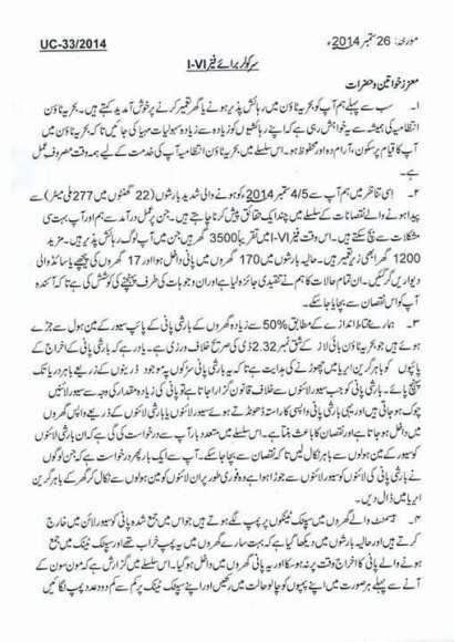 Circular for Phase I to VI Bahria Town Rawalpindi Residents-1