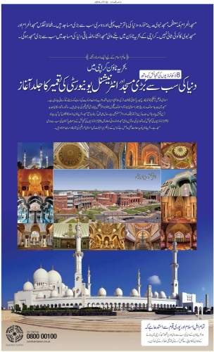 3rd largest Mosque and International University