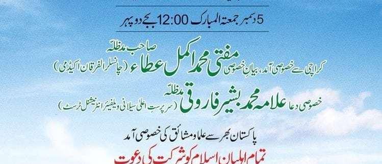 Mufti Muneeb ur Rehman Bayan in Bahria Town