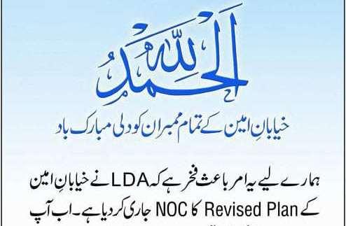 LDA issued NOC for Khayaban-e-Amin revised plan