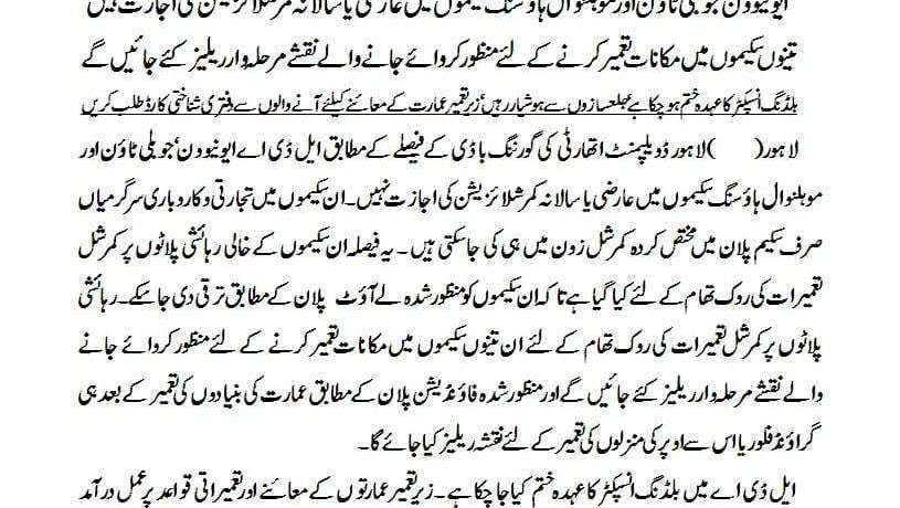 No Commercialization in LDA Avenue 1, Jubilee Town and Mohlanwal Scheme