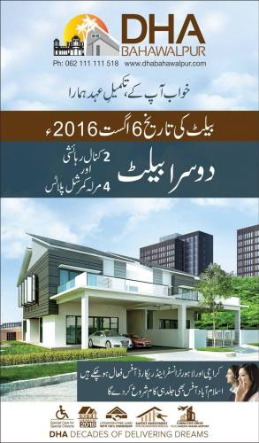 DHA Bahawalpur 2 Kanal & 4 Marla Commercial Ballot on 6 August, 2016