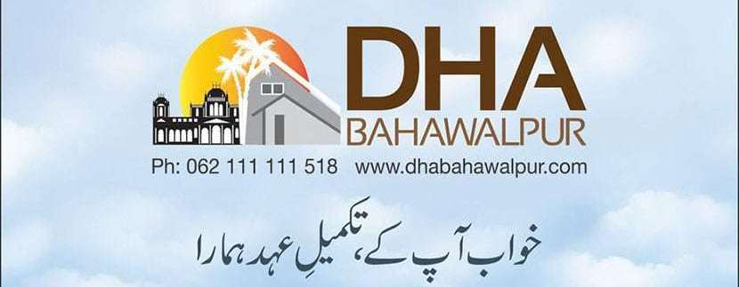 DHA Bahawalpur 2nd Ballot on 6 August, 2016