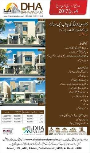 DHA Bahawalpur DHA Villa 6 Marla 9 Marla 12 Marla