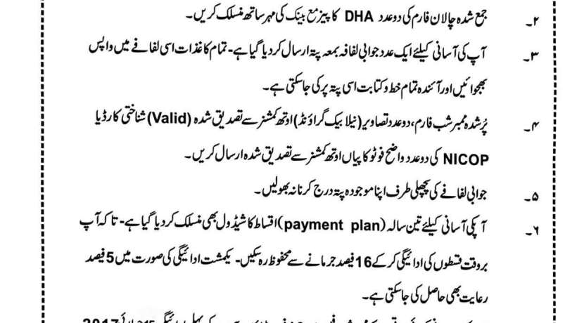DHA Multan Instruction for Successful Application
