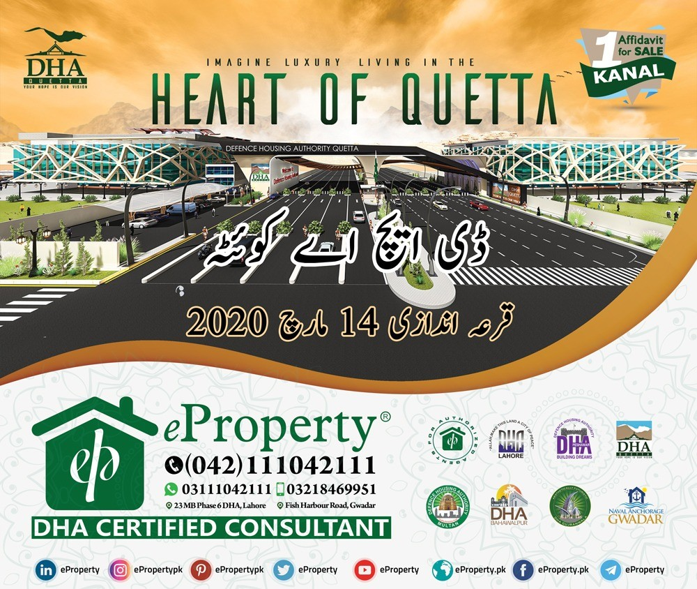 DHA Quetta Balloting 14 March 2020