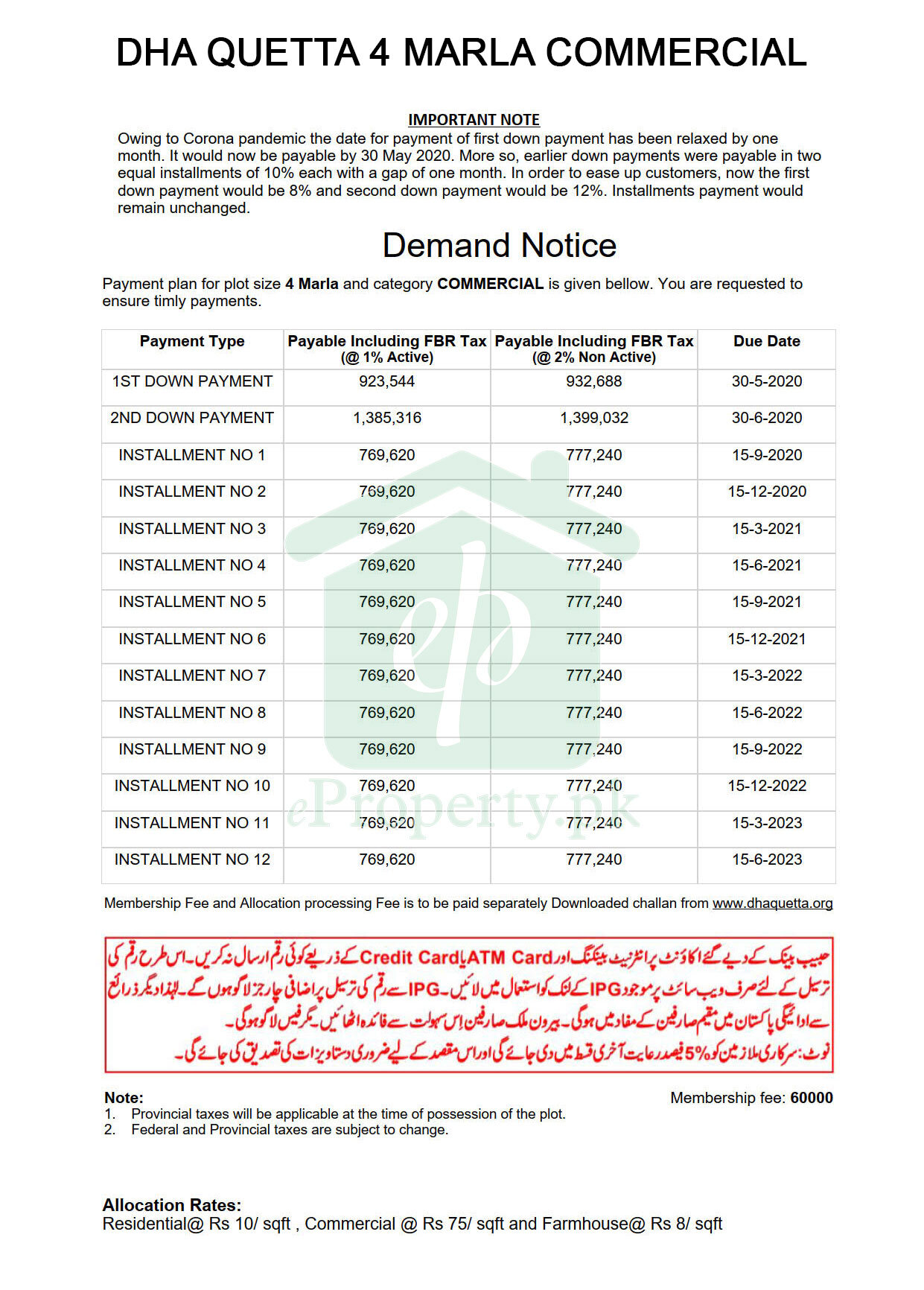 DHA Quetta 4 Marla Commercial Payment Schedule
