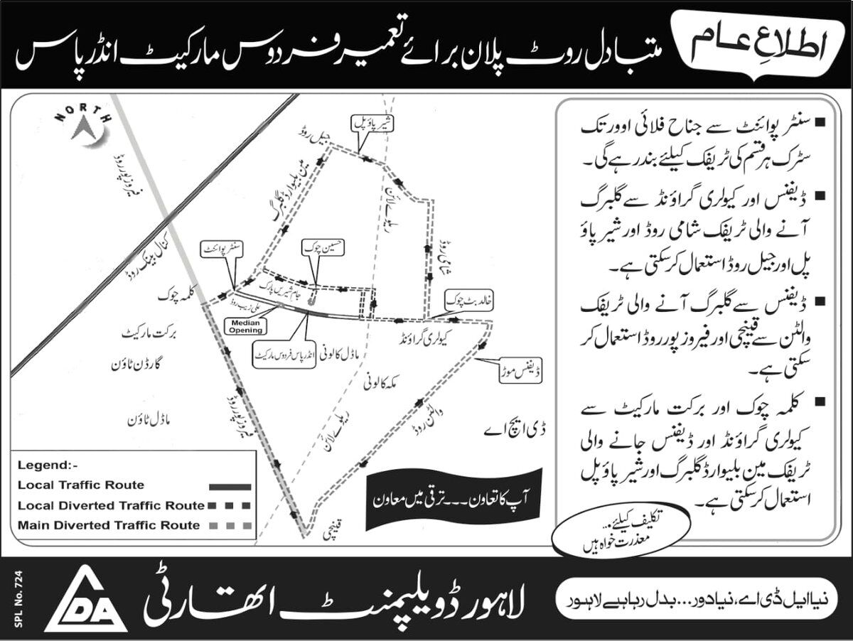 Alternate route for under construction Firdous Market Underpass