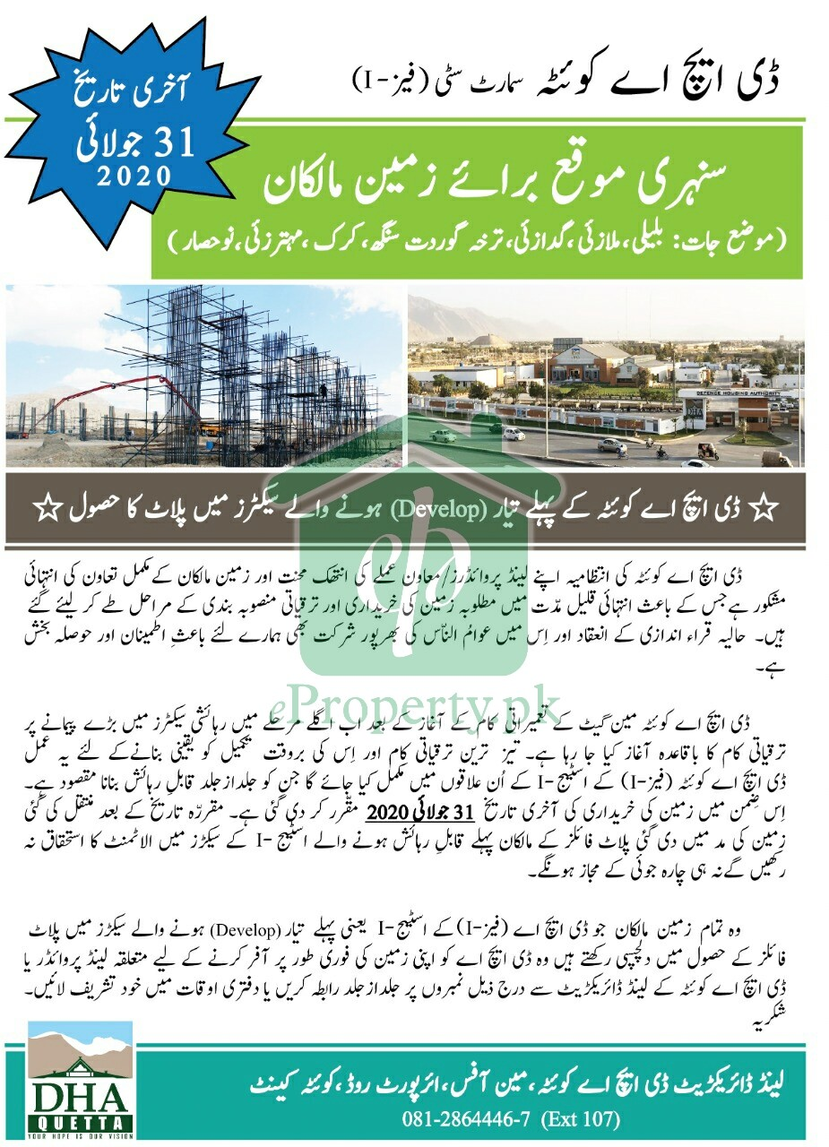DHA Quetta Phase 1 Stage 1 Land Acquistion till 31 July 2020