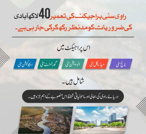 Ravi River City Lahore
