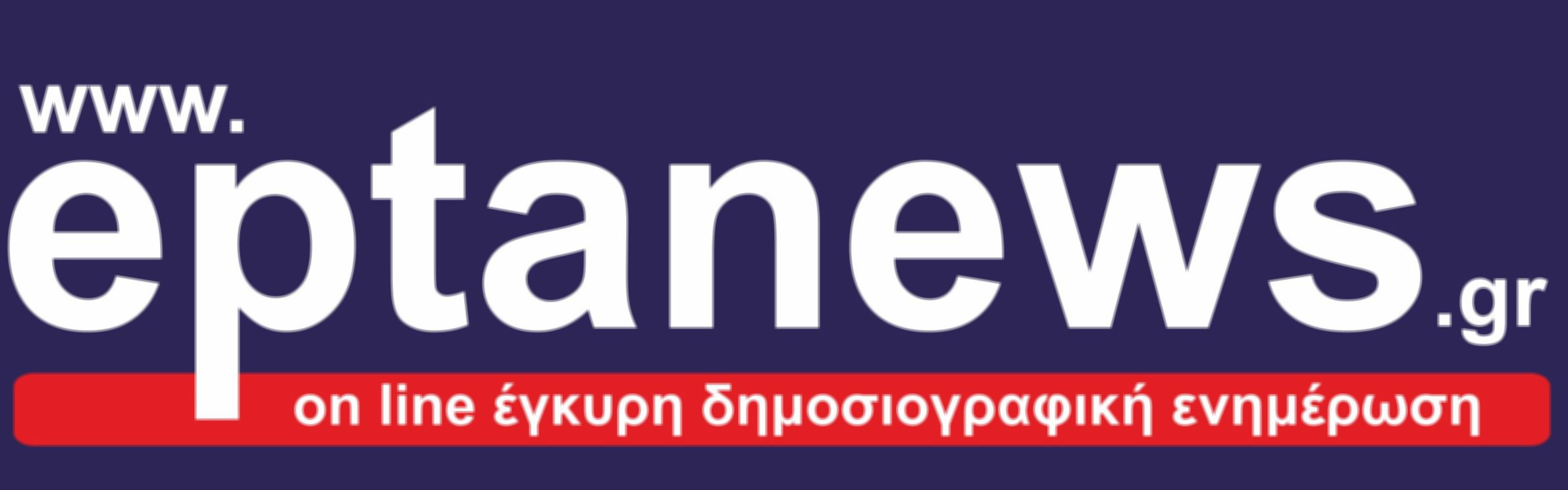 Eptanews.gr