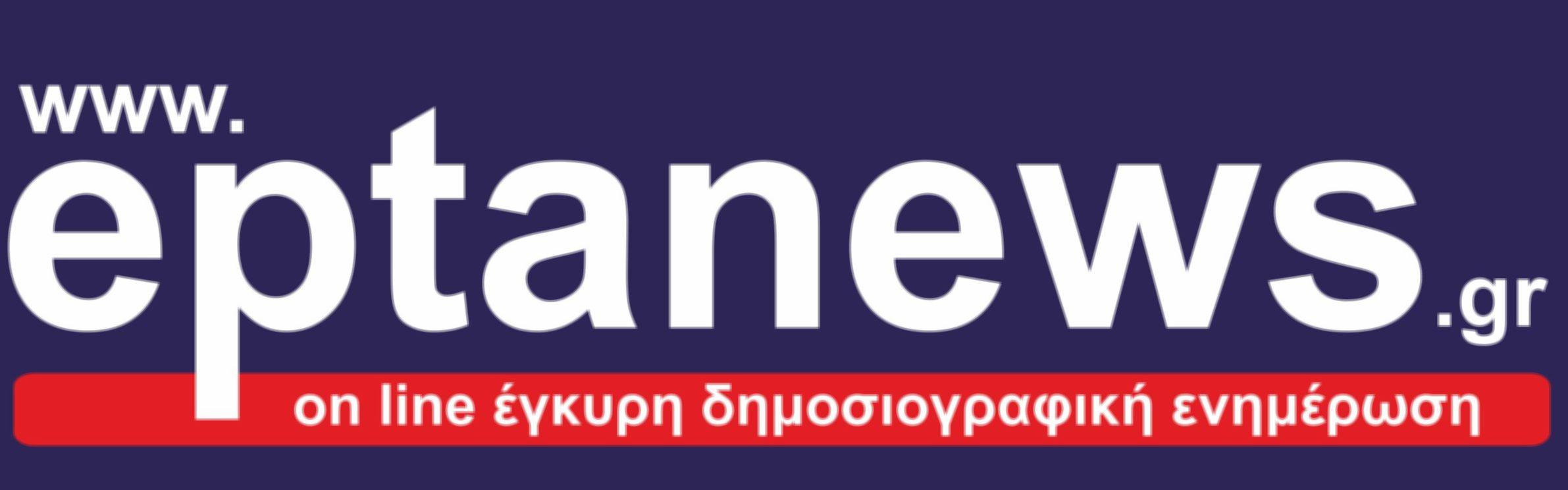 Eptanews.gr