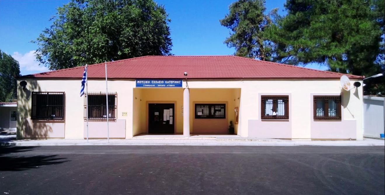 Η Τ.Ε. Πιερίας του ΚΚΕ για την επίσκεψη κλιμακίουστο Μουσικό Σχολείο Κατερίνης