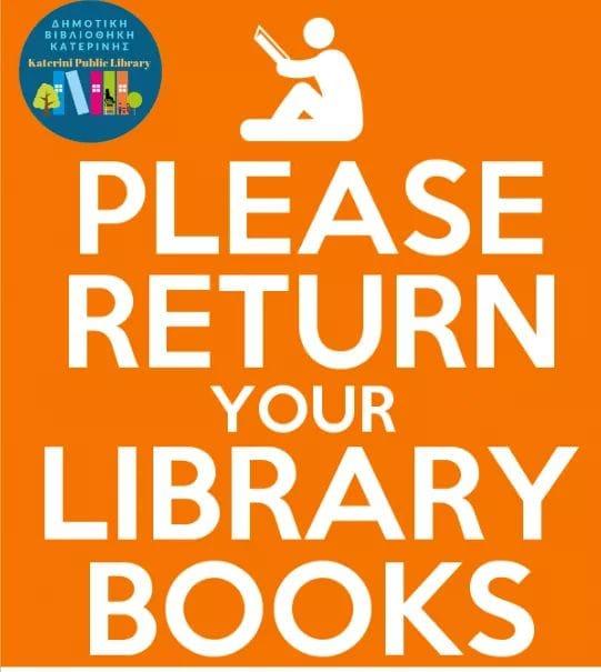 Δημοτική Βιβλιοθήκη Κατερίνης - Καμπάνια για την επιστροφή βιβλίων