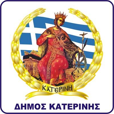 Δήμος Κατερίνης: Προθεσμία διόρθωσης τετραγωνικών