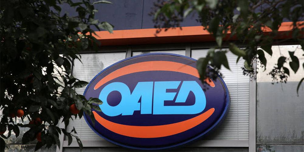 ΟΑΕΔ – Εγκρίθηκε η πίστωση για τη νέα παράταση «Ειδικού προγράμματος» στην υγεία