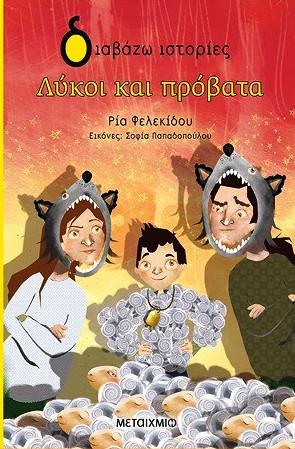 Παρουσίαση παιδικού βιβλίου το Σάββατο στο «Νέστωρ»: «Λύκοι και Πρόβατα»